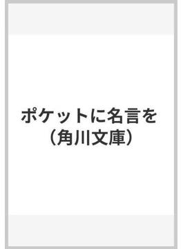 ポケットに名言を(角川文庫)