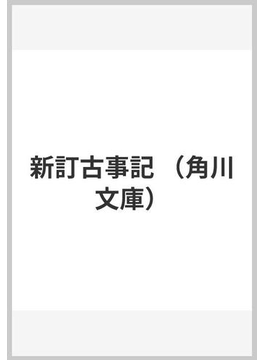 新訂古事記(角川文庫)