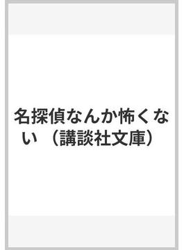 名探偵なんか怖くない(講談社文庫)