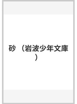 砂(岩波少年文庫)