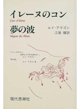 イレーヌのコン 夢の波 地下出版されたシュルレアリスム