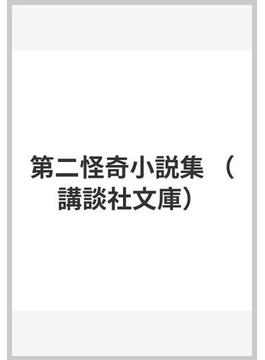 第二怪奇小説集(講談社文庫)