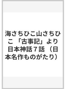 海さちひこ山さちひこ 「古事記」より日本神話7話