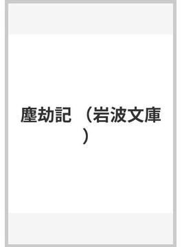 塵劫記(岩波文庫)