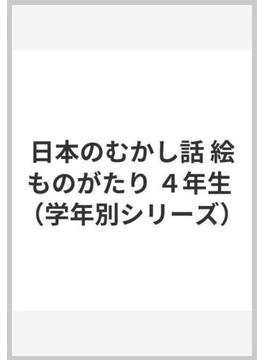 日本のむかし話 絵ものがたり 4年生