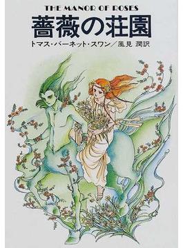 薔薇の荘園(ハヤカワ文庫 SF)