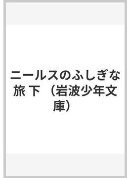 ニールスのふしぎな旅 下(岩波少年文庫)