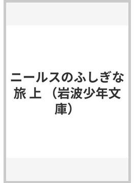 ニールスのふしぎな旅 上(岩波少年文庫)
