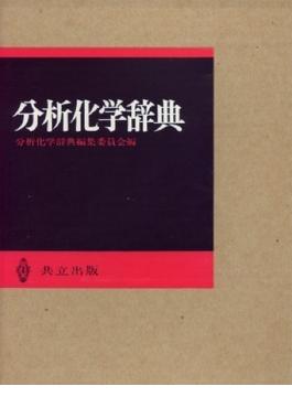 分析化学辞典