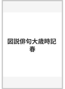 図説俳句大歳時記 春