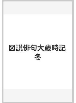 図説俳句大歳時記 冬