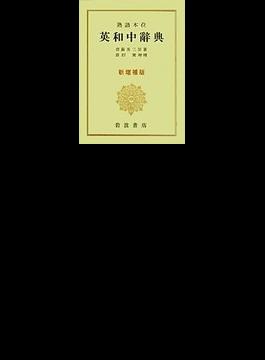 熟語本位 英和中辞典 新増補版