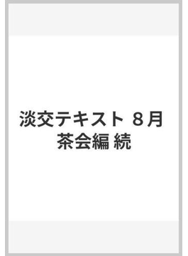 淡交テキスト 八月 茶会編 続