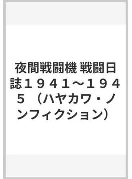 夜間戦闘機 戦闘日誌1941〜1945