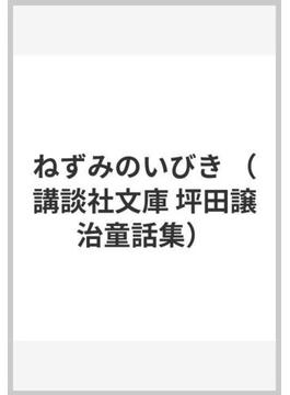 ねずみのいびき(講談社文庫)