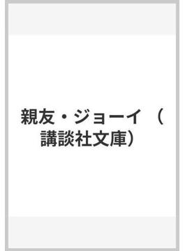 親友・ジョーイ(講談社文庫)