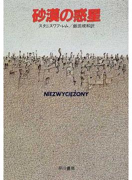 砂漠の惑星(ハヤカワ文庫 SF)