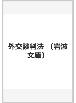 外交談判法(岩波文庫)