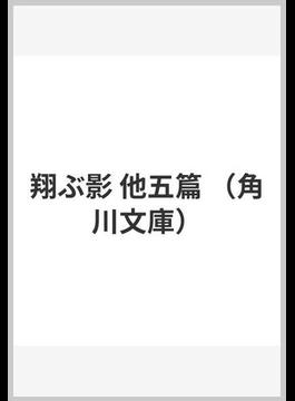 翔ぶ影 他五篇(角川文庫)
