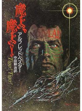 虎よ、虎よ!(ハヤカワ文庫 SF)