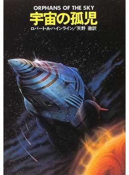 宇宙の孤児(ハヤカワ文庫 SF)