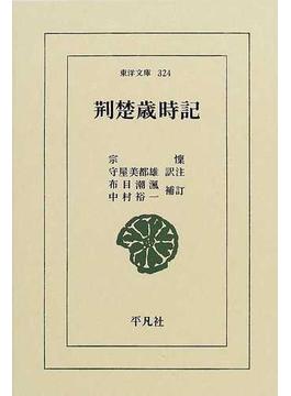 荆楚歳時記(東洋文庫)