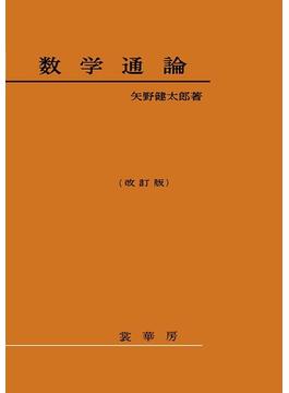 数学通論 改訂版