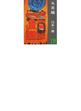 火炎城(講談社文庫)