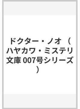 ドクター・ノオ(ハヤカワ・ミステリ文庫)