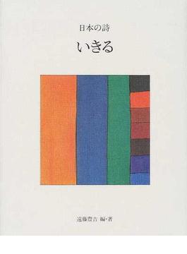 日本の詩 3 いきる