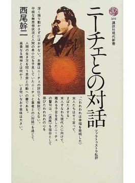 ニーチェとの対話 ツァラトゥストラ私評(講談社現代新書)