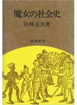 魔女の社会史