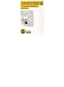 おくのほそ道(岩波文庫)