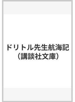 ドリトル先生航海記(講談社文庫)