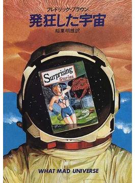 発狂した宇宙(ハヤカワ文庫 SF)