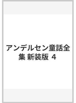 アンデルセン童話全集 新装版 4
