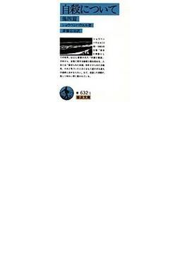 自殺について 他四篇 改版(岩波文庫)