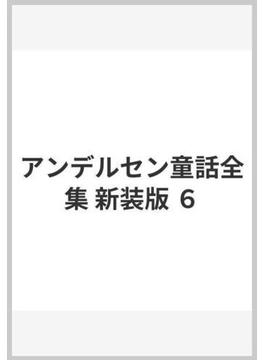 アンデルセン童話全集 新装版 6