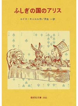 ふしぎの国のアリス(偕成社文庫)