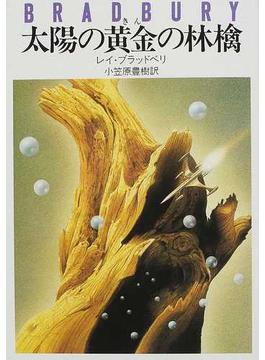 太陽の黄金の林檎(ハヤカワ文庫 NV)