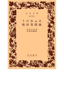 うひ山ふみ 鈴屋答問録(岩波文庫)