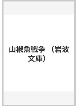 山椒魚戦争(岩波文庫)
