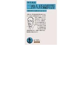 三酔人経綸問答(岩波文庫)