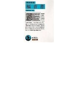 新約聖書 福音書(岩波文庫)
