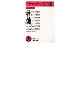 トオマス・マン短篇集(岩波文庫)