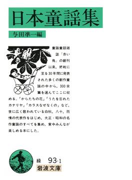 日本童謡集(岩波文庫)