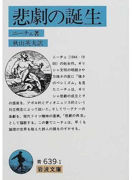 悲劇の誕生の通販/ニーチェ/秋山...