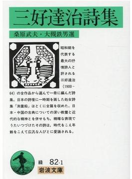 三好達治詩集(岩波文庫)