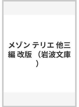 メゾン テリエ 他三編 改版(岩波文庫)