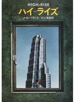 ハイ‐ライズ(ハヤカワ文庫 SF)